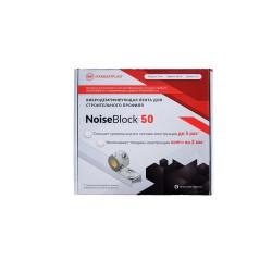 Лента вибродемпфирующая для строительного профиля StP NoiseBlock 50, 12 м