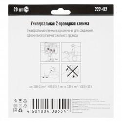 Клемма универсальная 2-х проводная, 20шт (серия 222-412)