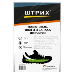Поглотитель влаги и запаха для обуви Штрих 91806328