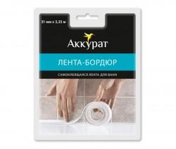 Лента-бордюр для ванн ТМ Аккурат 31мм*3,35м белая