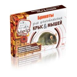 Брикеты HELP для уничтожения крыс и мышей 50г