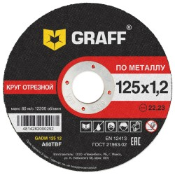 Круг отрезной по металлу 125x1.2x22.23 мм GRAFF GADM 125 12/9012512