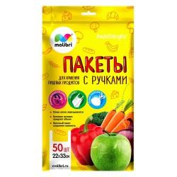 Пакет для хранения продуктов 22*33см MALIBRI с ручками 50шт 1003-017