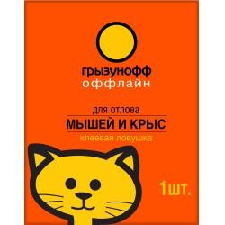 Ловушка клеевая от крыс Грызунофф оффлайн картонная GR10370011
