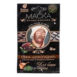 Глина косметическая для лица и тела, маска шоколадная, с маслом какао и экстрактом женьшеня 30 мл Ба