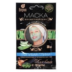 Глина косметическая для лица и тела, маска голубая с микроэлементами и экстрактом алоэ-вера 30 мл Ба