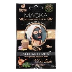Глина косметическая для лица и тела, маска черная с минералами Мертвого моря 30 мл Банные штучки