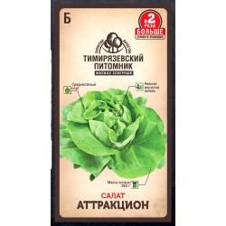 Семена Tim/салат Аттракцион 1 г Двойная фасовка, 22572