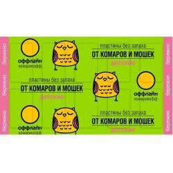 Пластины 10шт Комарикофф оффлайн БЕРЕЖНО без запаха OF01010801/OF01010701