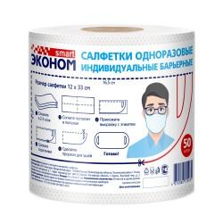 Салфетка барьерная одноразовая индивидуальная 12*33 Эконом Smart спанлейс 40г/м2 №50 рулон 72003