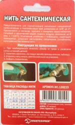Нить для герметизации резьбы (20 м)