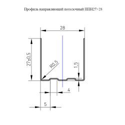 Профиль потолочный направляющий ППН Гипрофи Стронг 27/28 1,5 м
