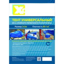 Тент полиэтиленовый 4-х слойный ламинированный X-Glass 2х3 м, 80 гр/м2