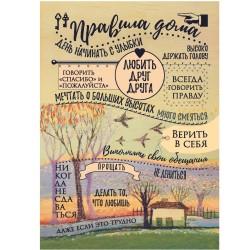 """Постер 25х35см """"Правила семьи"""" на вспененном ПВХ"""