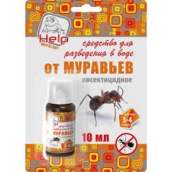 Средство от муравьев HELP для разведения в воде 10мл