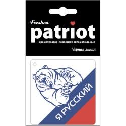 Ароматизатор на подвеске Patriot Медведь Черная линия AR1PK003