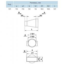Колено соединительное 55*110/100мм ПВХ, прямое эксцентрик., 511, ВЕНТС