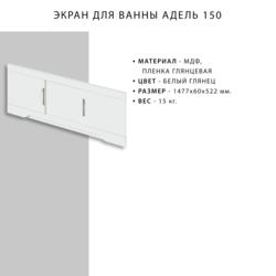 Экран для ванны IKA Адель 150х50 белый