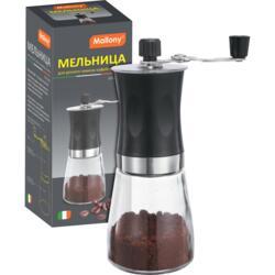Мельница для ручного помола кофейных зерен 6,6*18см Mulino Mallony 004681